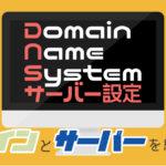 DNSサーバー設定サムネ